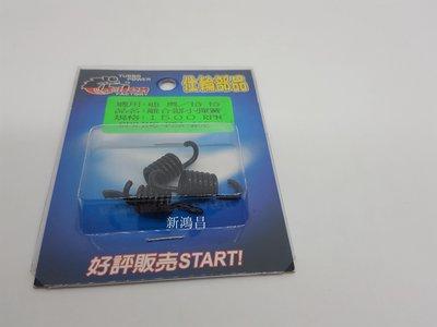 【新鴻昌】仕輪 DIO 迪奧 恰恰50 翔鷹 離合器小彈簧 1500轉