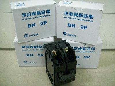 YT(宇泰五金)正台灣製大品牌(士林電機)無熔線斷路器/無熔絲開關2P50A下標區/特價中