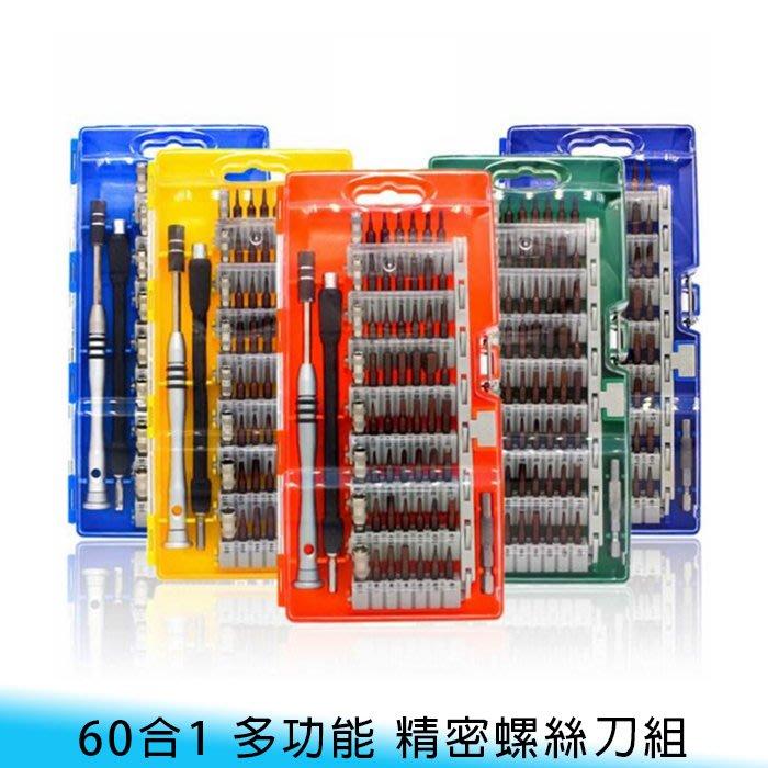 【台南/面交】盒裝 維修/拆機/DIY 60合1 6100 精密/合金鋼 螺絲刀/加長桿 工具 手機/筆電/3C/家電