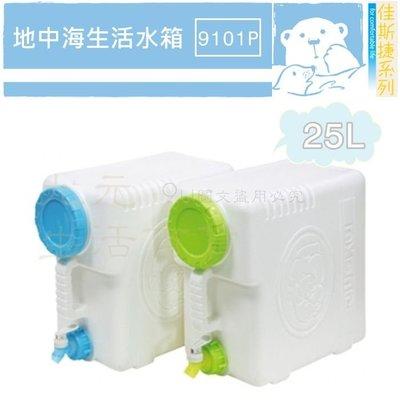 【九元生活百貨】佳斯捷 9101P 地中海生活水箱/25L 儲水 水桶 手提 飲料桶 MIT
