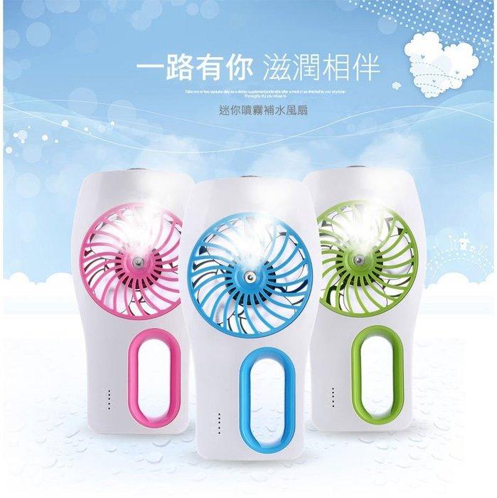 涼夏 迷你噴霧風扇 充電扇 USB風扇 電風扇 小風扇 手持噴霧風扇 加濕風扇 立扇 隨身風扇 涼扇 迷你風扇 手拿風扇
