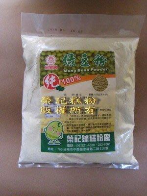 【榮記號糕粉】100%純生綠豆粉(600公克/包) 無糖 【綠豆沙 美容聖品】