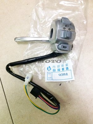 《MOTO車》CUXI100 4C7 化油版 左把手開關 鼓 銀色 喇叭 遠近燈 方向燈