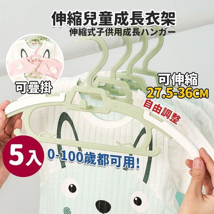 衣架 日系可疊掛兒童防風伸縮成長衣架-可伸縮27.5-36cm 乾溼二用 嬰兒服 襯衫 大衣外套【RPE121】SORT