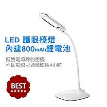 [招財貓健康生活館]北歐風格純白系列 LED三段亮度 觸控式 護眼檯燈 可充蓄電 免運優惠中