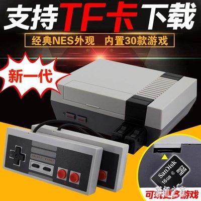 魔迪G35可下載迷你MINI經典NES可插TF卡FC電視紅白游戲機30款游戲PSP懷舊兒童LB15095