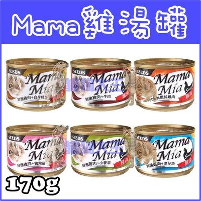 *貓狗大王*『Seeds惜時』Mama-Mia機能愛貓雞湯餐罐----170g