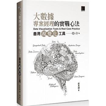 益大資訊~大數據專案經理的實戰心法:善用視覺化工具 ISBN:9789864343423  MO21701