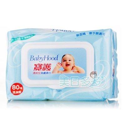 BabyHood  寶護  潔膚濕巾 80 抽 清爽型 掀蓋濕紙巾 【美日多多】
