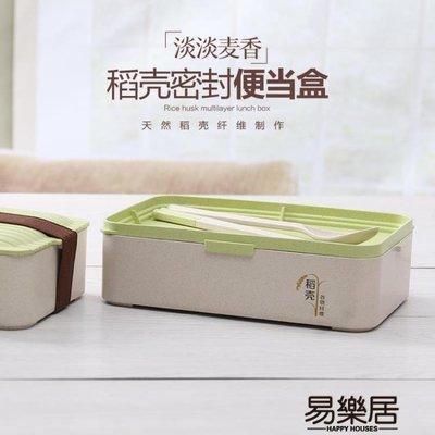 【特惠免運-可開發票】依蔓特條紋時尚麥子纖維便當盒 兩層密封上班飯盒分隔 【創意家居】