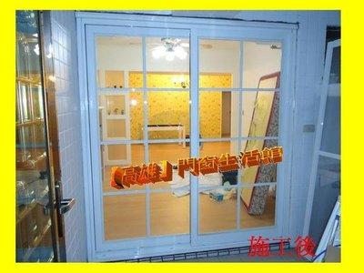 【高雄】門窗生活館(5-6)~氣密窗,隔音窗~日式採光罩,防颱百葉窗,安全快速捲門,折疊紗門