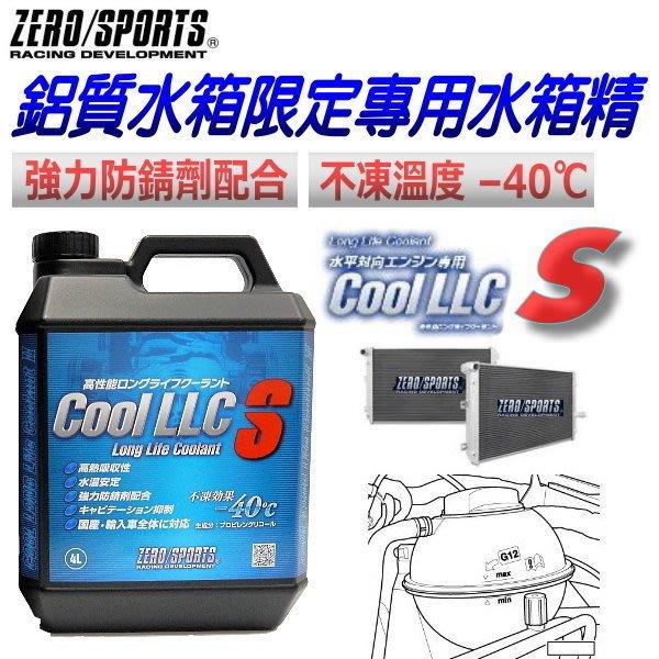 和霆車部品中和館—日本原裝ZERO/SPORTS 鋁製水箱最適推薦LLCS防凍-40℃/抗沸保護109℃ 防腐蝕水箱精