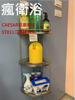 【瘋衛浴】凱撒衛浴 CAESAR三層轉角架ST811不鏽鋼珍珠鎳配件系列另有ST810 ST821P