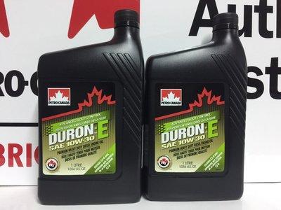 Petro-Canada 加拿大石油潤滑油 Duron-E 10W30 合成級機油 公司貨