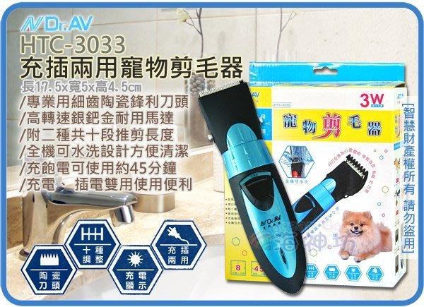 =海神坊=HTC-3033 NDRAV 充插兩用寵物剪毛器 貓狗理髮器 理髮剪 剪髮器 全機可水洗 10種長度 7pcs