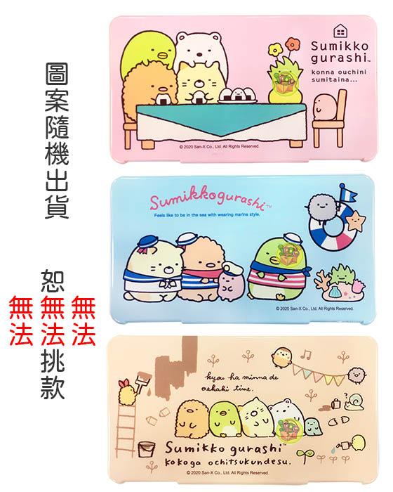 【JPGO】日本進口 角落生物圖案 口罩盒 小物盒~圖案隨機出貨#828