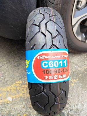M0TORS- 通勤胎首選正新輪胎C6011(龜殼紋).100-90-10/90-90-10.10吋$700含工資+氮氣