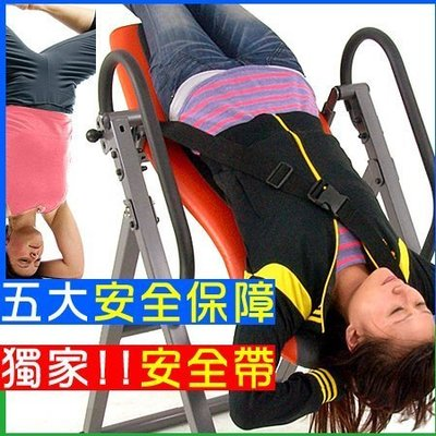 專業倒立機倒立椅倒吊椅拉筋板【推薦+】美背牽引機運動健腹機器材仰臥起坐板C149-5820另售踏步機電動跑步機健身車單槓