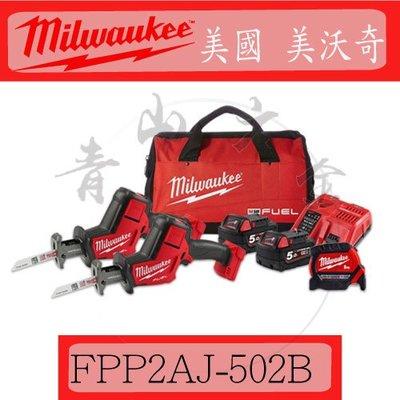 『青山六金』附發票 Milwaukee 米沃奇 M18 FPP2AJ-502B 無碳刷 單手 軍刀鋸 雙機組 18V