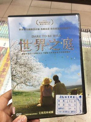 正版DVD【世界之庭/Dare to Be Wild】-園藝設計師瑪麗雷諾的真實浪漫冒險故事~席滿客書坊二手拍賣