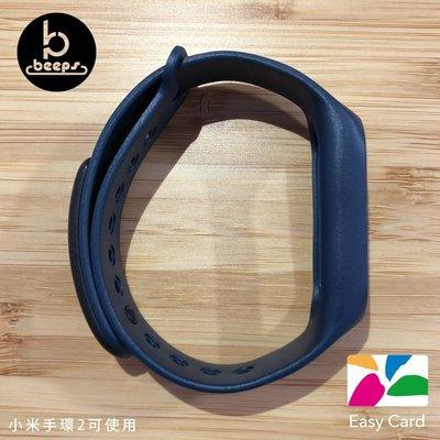 【小米手環】悠遊卡手環錶帶-紳士藍(無錶芯版本)