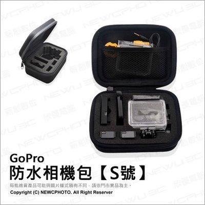 【薪創光華】GoPro 專用配件 S號 小 防水相機包 專用包 收納包 便攜包 配件包