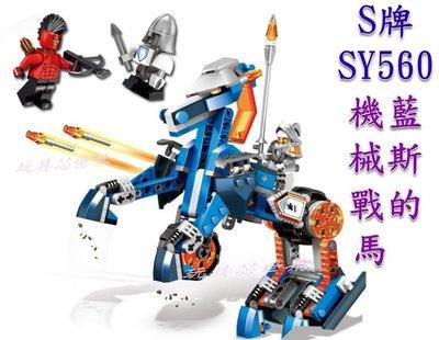 ~玩具芯世界~S牌 SY560 元素騎士 未來騎士~ 藍斯的機械戰馬~ 積木 262PCS