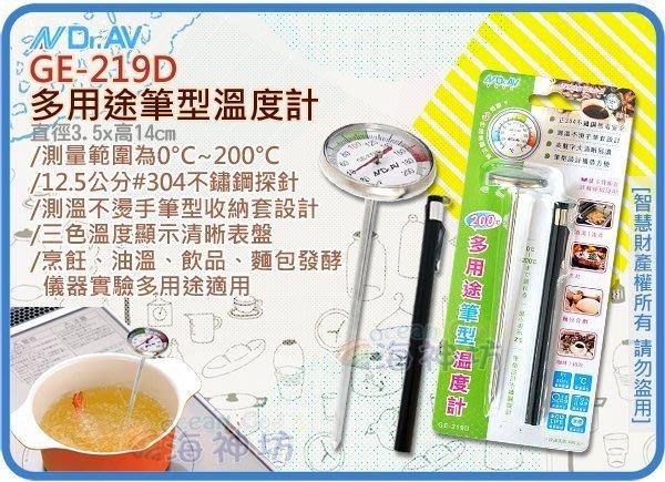 =海神坊=GE-219D NDRAV 多用途筆型溫度計 食物溫度計 食品溫度計 食物油炸 #304 探針12.5cm