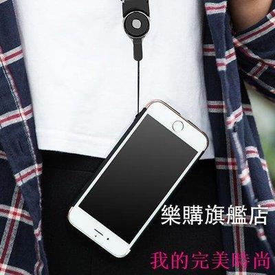 「我的完美時尚」手機吊飾手機掛繩掛脖繩...