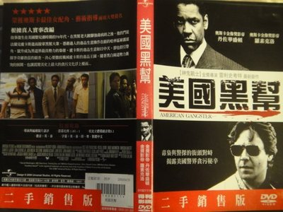 American Gangster 美國黑幫 羅素克洛 丹佐華盛頓 雷利史考特導演