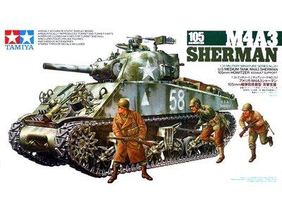 【小短腿玩具世界】TAMIYA 田宮 35251 美軍 M4A3 雪曼 105mm 榴彈砲 1/35