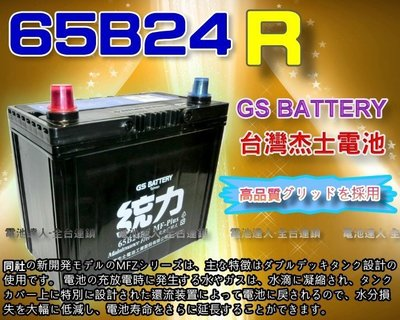 【電池達人】GS電瓶 加強型 65B24R 統力 汽車電池 本田 豐田 福特 裕隆 鈴木 SX4 SWIFT JIMNY