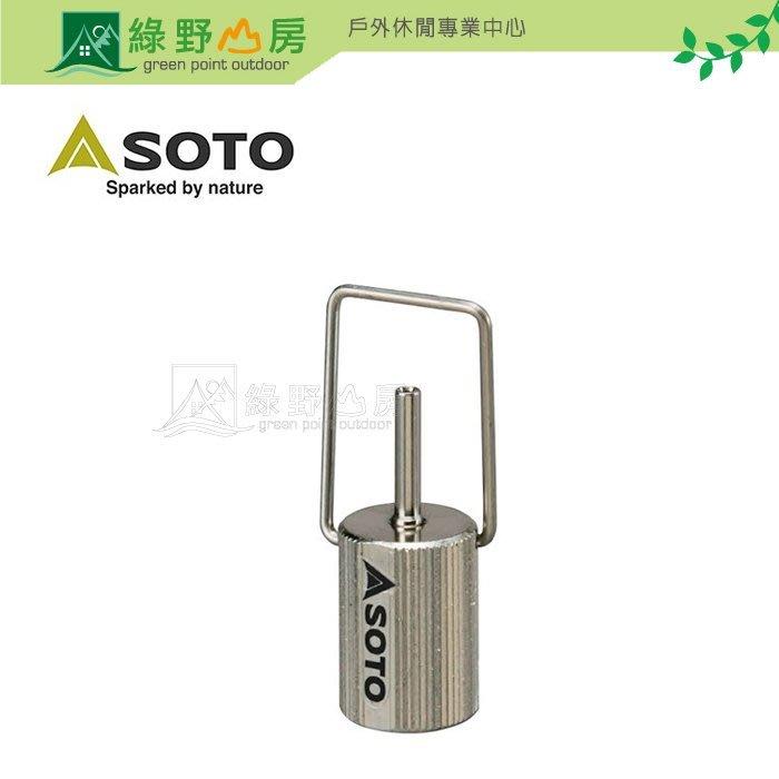 《綠野山房》SOTO 高山罐轉接頭 SOD-450