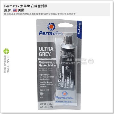 【工具屋】*含稅* Permatex 太陽牌 凸緣密封膠-灰色 599BR 中性矽質 引擎 汽車 汽缸膠 墊片膠 免墊膠