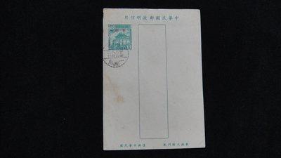 【大三元】明信片系列-軍人專用-軍郵-加蓋軍郵48.6.8戳(2)
