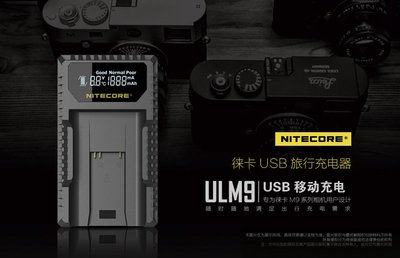 @佳鑫相機@(全新)NITECORE液晶USB充電器 ULM9 for LEICA #14464電池 Monochrom