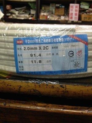 《小謝電料2館》自取 太平洋 白扁線 2.0 100碼  白扁