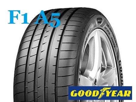 固特異F1A5 225/45/17 高性能跑車胎 店面專業安裝[上輪輪胎]