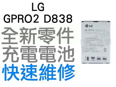 LG GPRO2 D838 全新電池 無法充電 膨脹 更換電池【台中恐龍電玩】