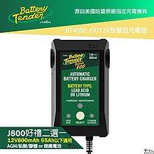 Battery Tender J800 全自動電池充電器 鋰鐵 膠體電池 【好禮二選一】 機車 重機 電瓶充電器 哈家人