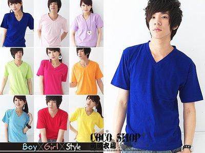COCO SHOP [CVT06] 大尺碼/潮男.時尚簡約百搭基本款 100%純棉 舒適.男.女素面V領短T~16色