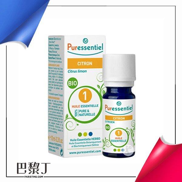 法國 Puressentiel 歐盟BIO萊姆精油 10ml【巴黎丁】
