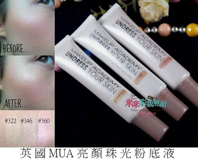 【米米彩妝無敵】英國MUA亮顏珠光粉底液 Undress Your Skin Liquid Glow 珠光 特價490元
