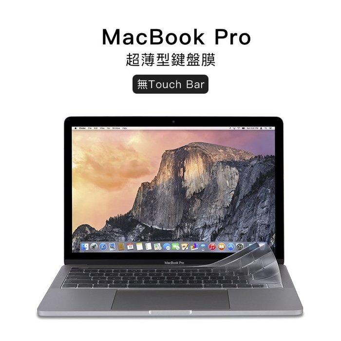 【艾斯奎爾】最新款  MacBook Pro 13、15吋 無Touch Bar版  鍵盤膜 (裸裝)