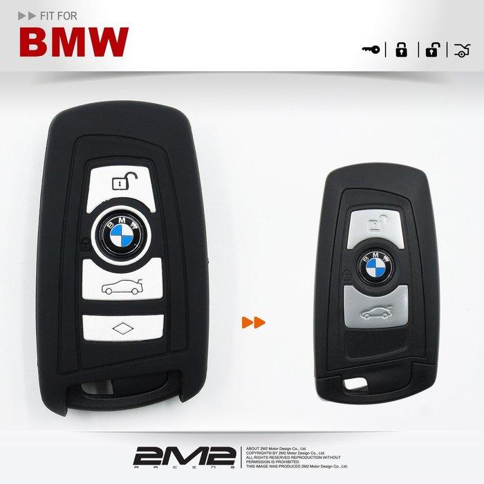 【2M2】 BMW F20 F21 F22 F30 F31 F34 F32 F33 F36 寶馬 鑰匙 果凍套矽膠