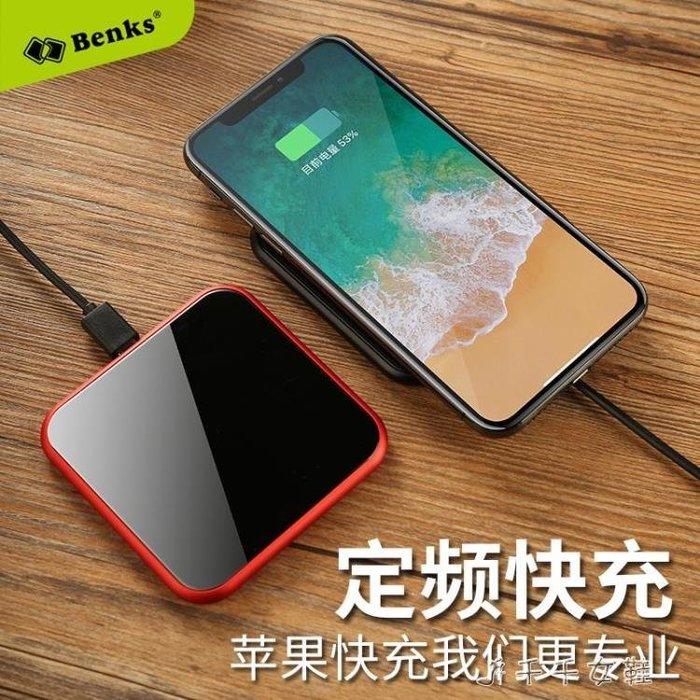iphonex無線充電器蘋果x專用iphone x手機8快充8plus小米