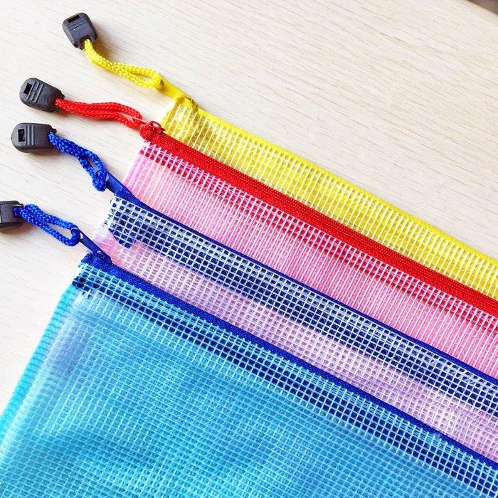 B5網袋 網格袋 網狀拉邊文件袋 拉鏈袋 B5拉邊網袋B5網袋