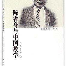 陳省身與中國數學 吳文俊、葛墨林 編 2016-6-1 南開大學出版社