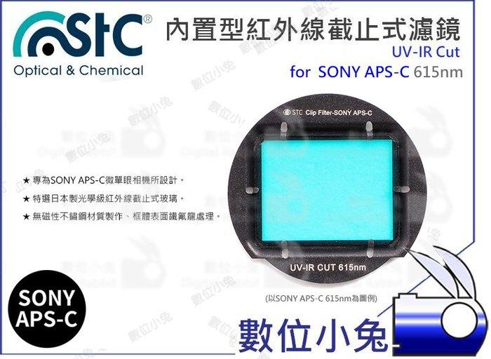 數位小兔【SONY APS-C 615nm UV-IR Cut 紅外線截止式濾鏡 內置型】還原鏡 STC APSC