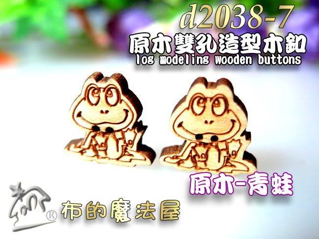 【布的魔法屋】d2038-7原木色2入組青蛙雙孔造型木釦(原木扣裝飾釦,可愛動物造形釦,拼布釦子動物木釦,動物釦子)